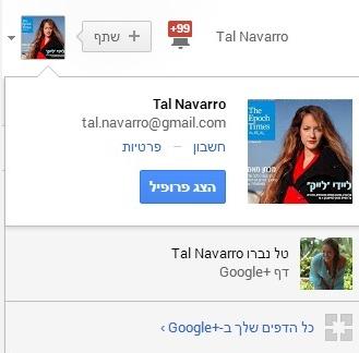 הדרכה גוגל פלוס
