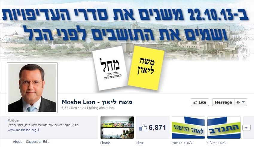 משה ליאון בחירות פייסבוק 2013