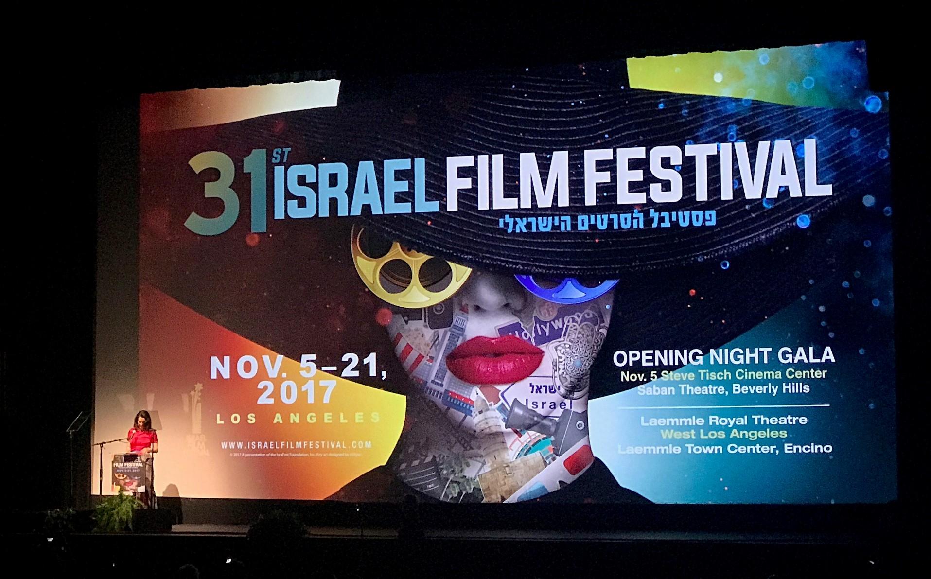 Israeli Film Festival פסטיבל הסרטים הישראלי