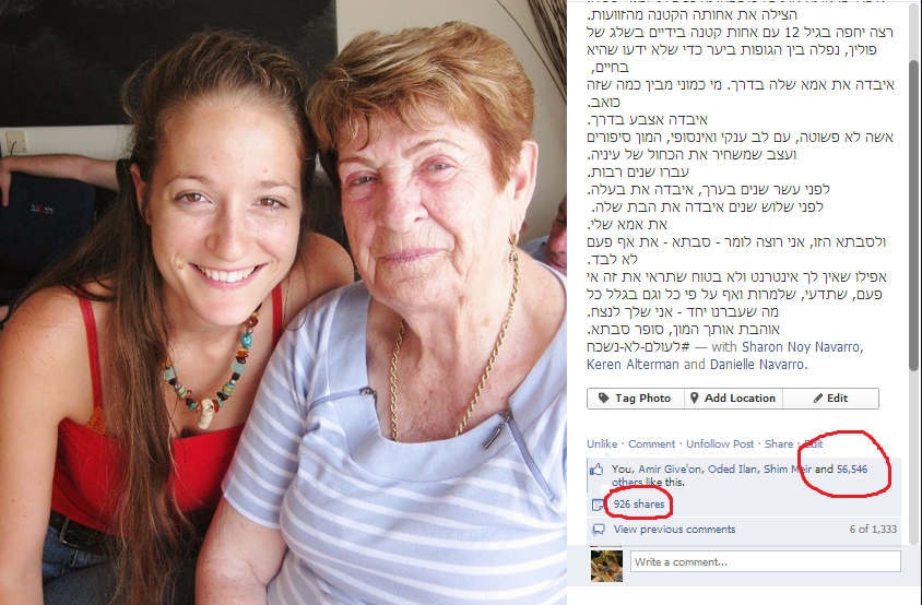 הפוסט הויראלי של סופר סבתא (לחץ כאן לפוסט המלא)