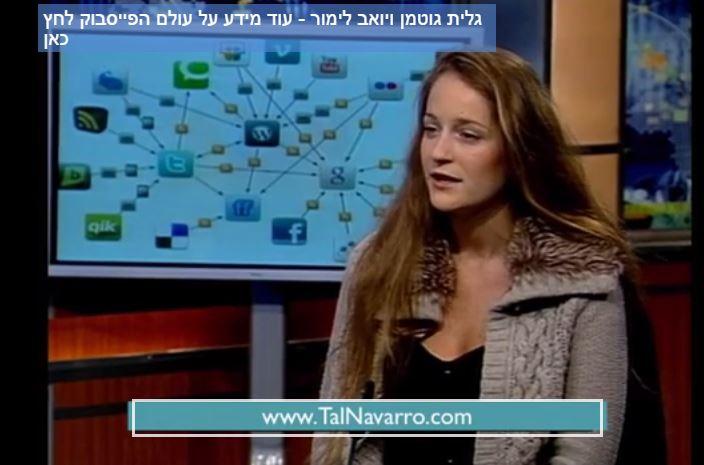 איך עושים כסף מרשת חברתית? טל נברו מתראיינת בחדשות ערוץ 1