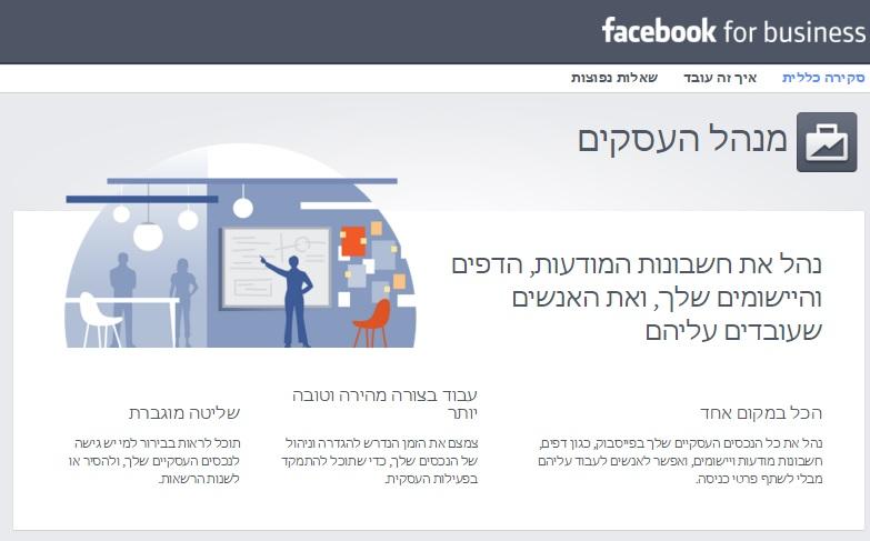 מודעות פייסבוק אינסטגרם