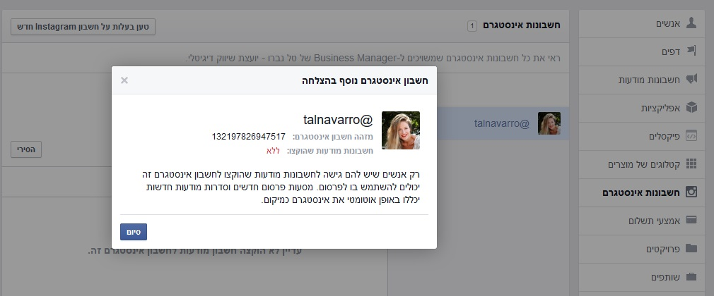 business manager-instagram אישור חשבון בביזנס מנג'ר של פייסבוק