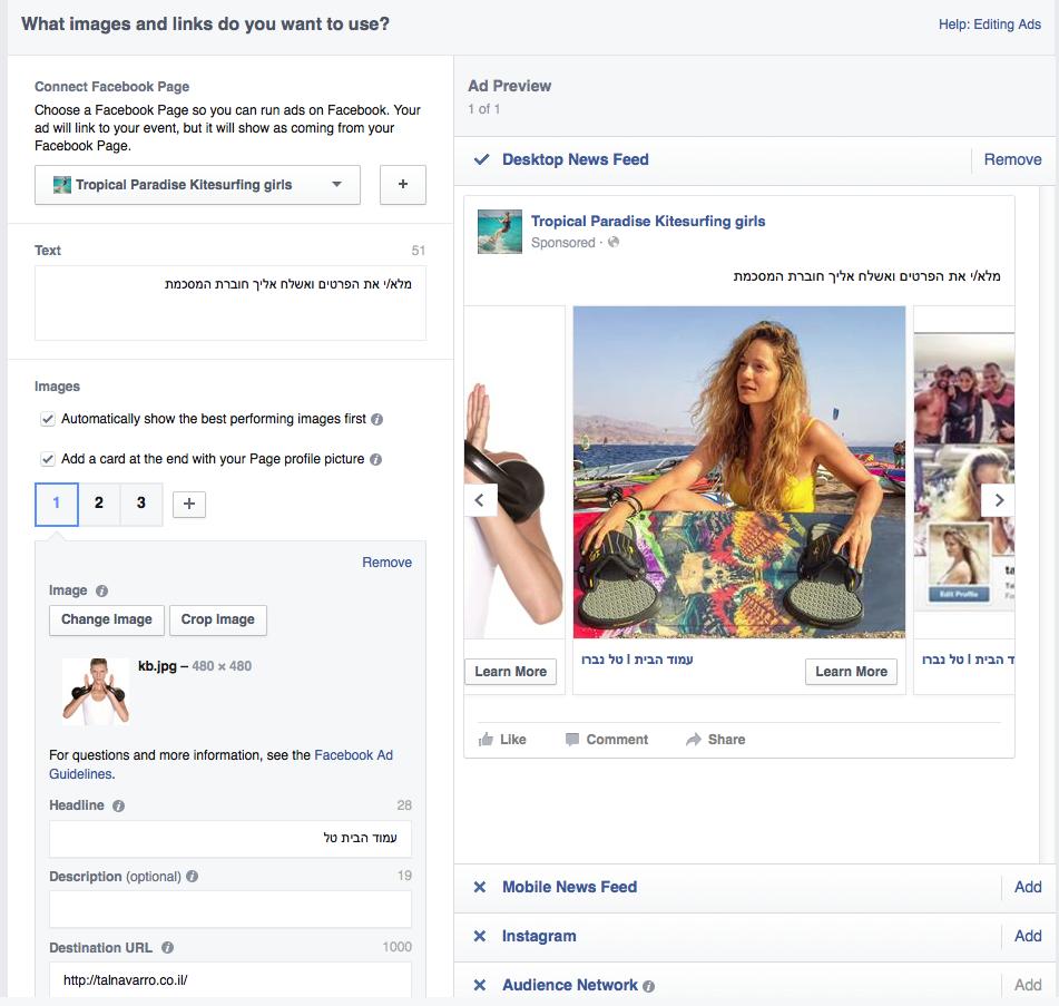 קריאטיב מודעת פייסבוק
