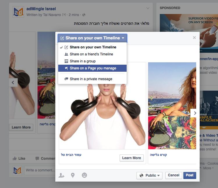 שיתוף מודעת פייסבוק