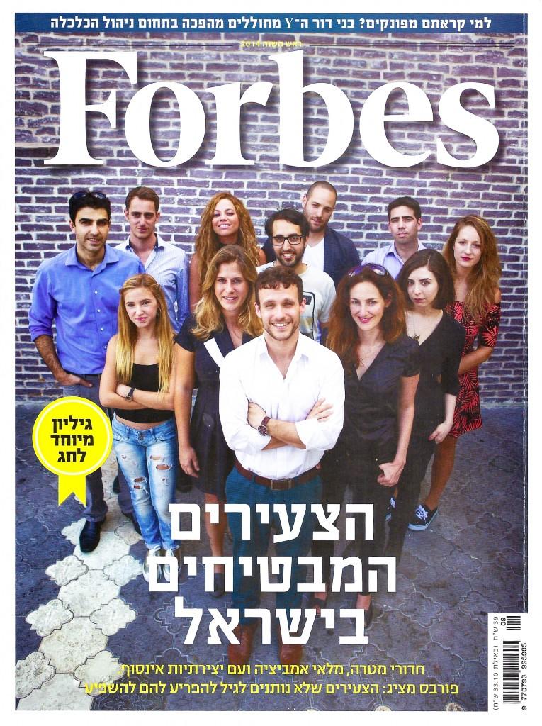 אחת מ-40 הצעירים המבטיחים בפורבס ישראל 2014