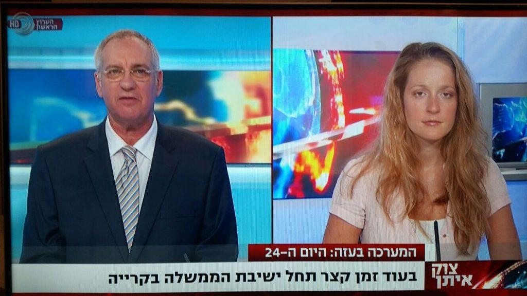 דיווח ערוץ 1 - המערכה בעזה ברשת
