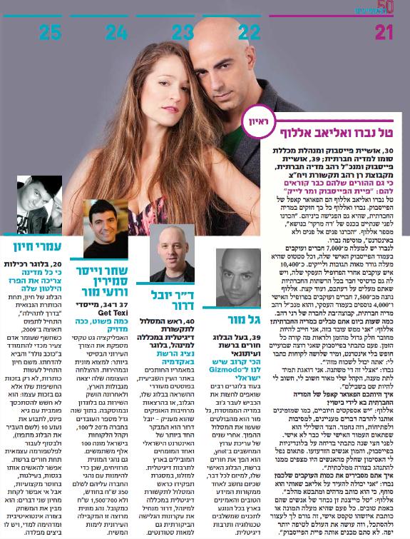 """אחת מ-50 המשפיעים בישראל בדיגיטל, ע""""פי טיימאאוט"""