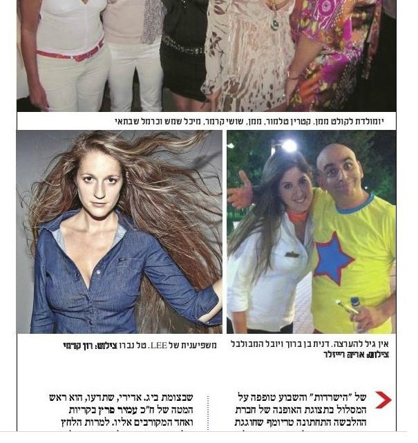 """משפיענית לקמפיין אופנה של """"LEE"""" - בלייזר"""